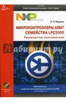 Микроконтроллеры ARM7 семейства LPC2000 (+CD)