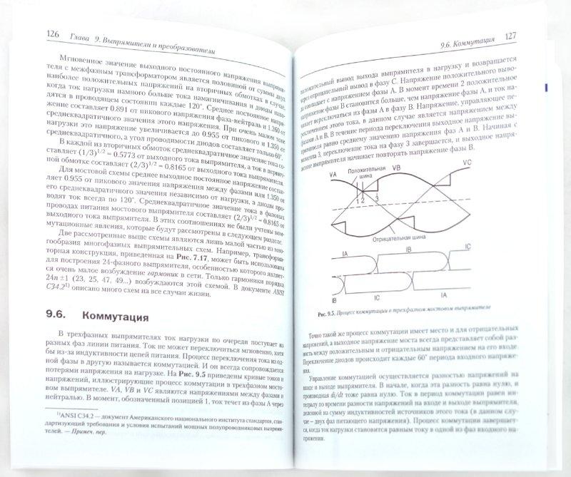 Иллюстрация 1 из 11 для Силовая электроника. Руководство разработчика - Кит Сукер   Лабиринт - книги. Источник: Лабиринт