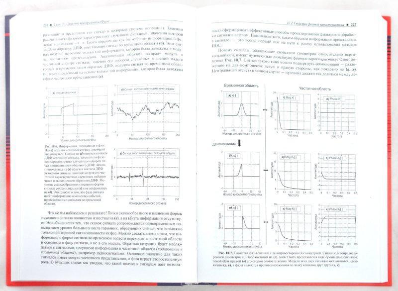 Иллюстрация 1 из 13 для Цифровая обработка сигналов. Руководство для инженеров и научных работников (+CD) - Стивен Смит | Лабиринт - книги. Источник: Лабиринт
