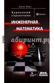 Инженерная математика. Карманный справочник кочетков е смерчинская с соколов в теория вероятностей и матем статистика кочетков