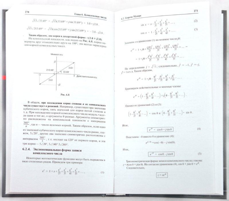 Иллюстрация 1 из 8 для Инженерная математика. Карманный справочник - Джон Берд | Лабиринт - книги. Источник: Лабиринт