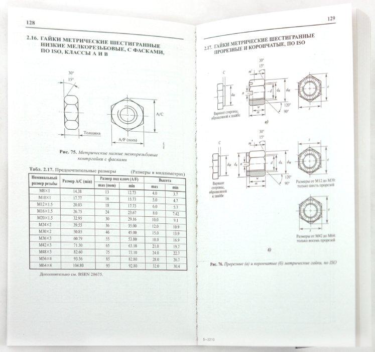 Иллюстрация 1 из 16 для Машиностроение. Разъемные и неразъемные соединения, режущий инструмент - Роджер Таймингс | Лабиринт - книги. Источник: Лабиринт