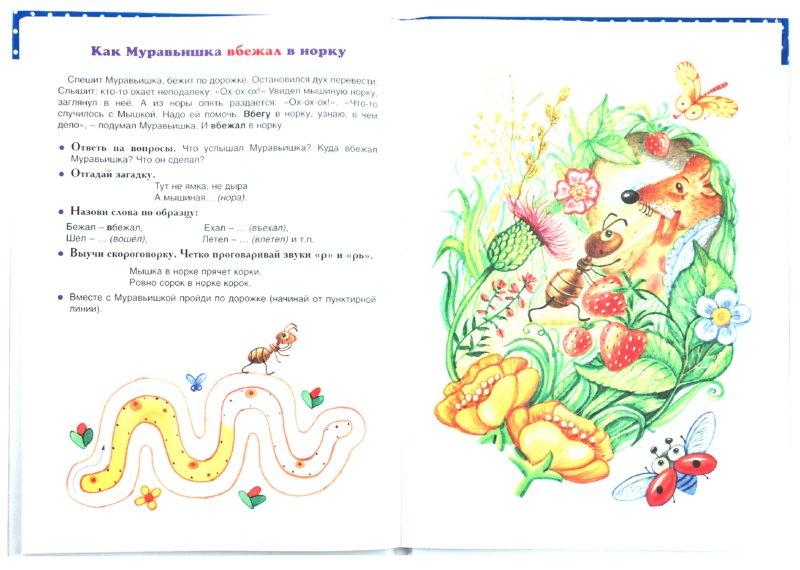 Иллюстрация 1 из 30 для Как Ёжик слова искал - Т. Куликовская   Лабиринт - книги. Источник: Лабиринт