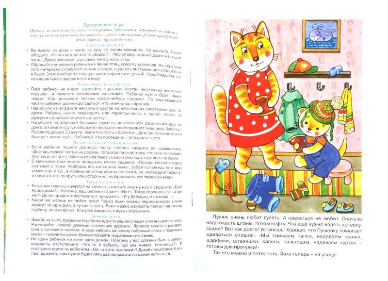 Иллюстрация 1 из 23 для Кто у нас хороший? - Дарья Колдина | Лабиринт - книги. Источник: Лабиринт