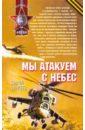 Мы атакуем с небес, Сергеев Сергей