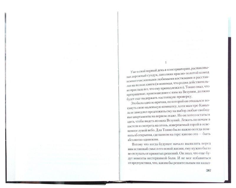 Иллюстрация 1 из 18 для Плач к Небесам - Энн Райс | Лабиринт - книги. Источник: Лабиринт