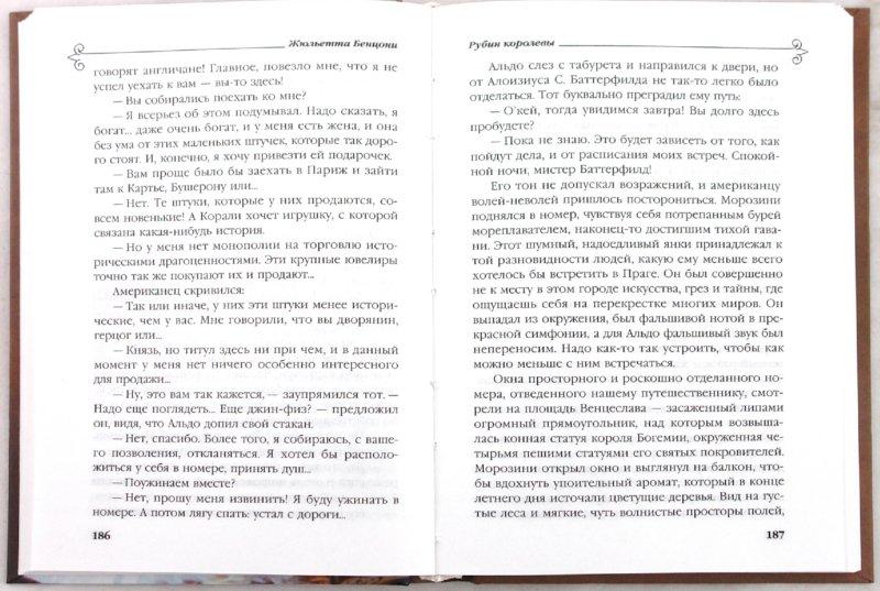 Иллюстрация 1 из 19 для Рубин королевы - Жюльетта Бенцони | Лабиринт - книги. Источник: Лабиринт