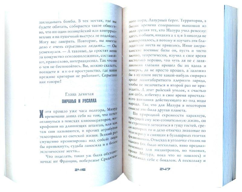 Иллюстрация 1 из 10 для Охота на олигарха - Александр Бушков | Лабиринт - книги. Источник: Лабиринт