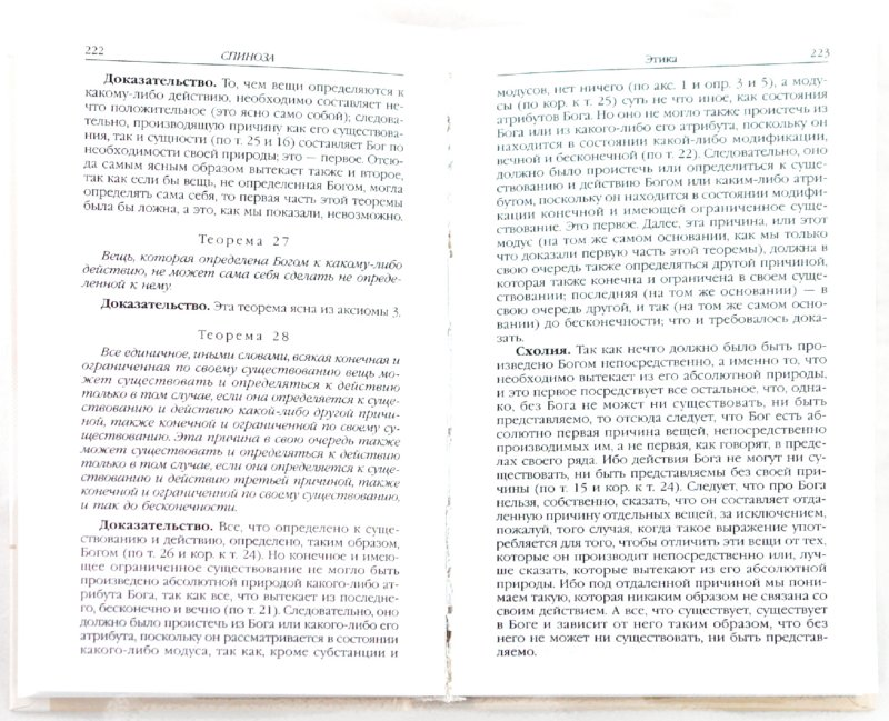 Иллюстрация 1 из 11 для Спиноза. Краткий трактат о боге, человеке и его счастье; трактат об усовершенствовании разума; Этика - Бенедикт Спиноза | Лабиринт - книги. Источник: Лабиринт