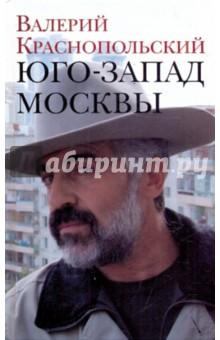 Краснопольский Валерий Липович » Юго-запад Москвы