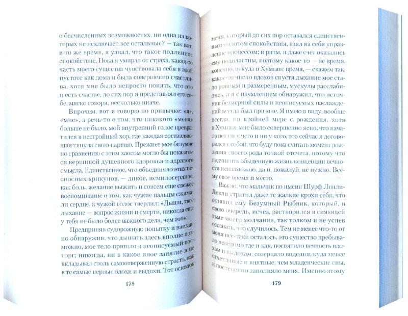 Иллюстрация 1 из 12 для Ворона на мосту. История, рассказанная сэром Шурфом Лонли-Локли. (Хроники Ехо 4) - Макс Фрай   Лабиринт - книги. Источник: Лабиринт