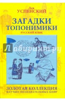 Загадки топонимики золотая книга целителей разных стран