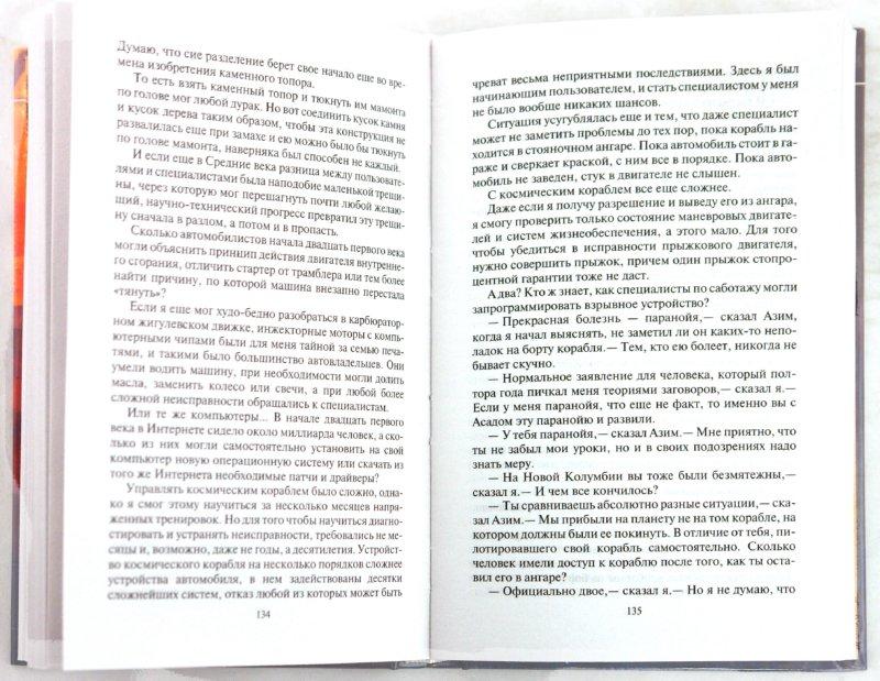 Иллюстрация 1 из 2 для Маневры неудачников - Злотников, Мусаниф | Лабиринт - книги. Источник: Лабиринт