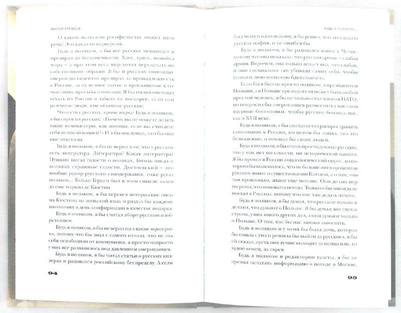 Иллюстрация 1 из 6 для Мужчины: тираны и подкаблучники - Виктор Ерофеев | Лабиринт - книги. Источник: Лабиринт
