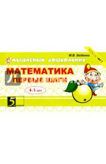 Математика. Первые шаги. 4-5 лет ювента математика для детей 3 4 лет