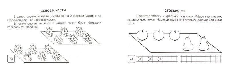 Иллюстрация 1 из 16 для Математика. Первые шаги. 4-5 лет - Марк Беденко   Лабиринт - книги. Источник: Лабиринт