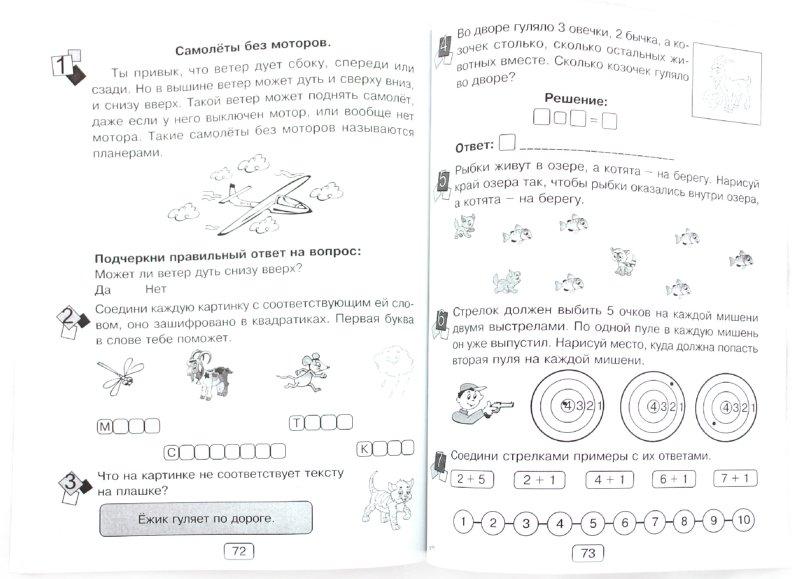 Иллюстрация 1 из 20 для Занимательная летняя школа. Я иду в 1-ый класс. Авторская методика - Беденко, Фролова   Лабиринт - книги. Источник: Лабиринт