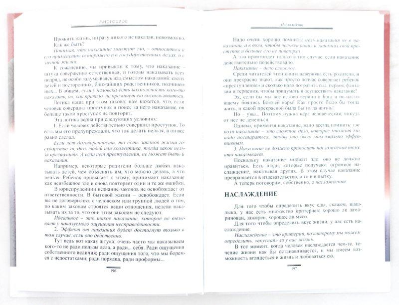 Иллюстрация 1 из 6 для Многослов, или Книга, с которой можно разговаривать - Андрей Максимов | Лабиринт - книги. Источник: Лабиринт