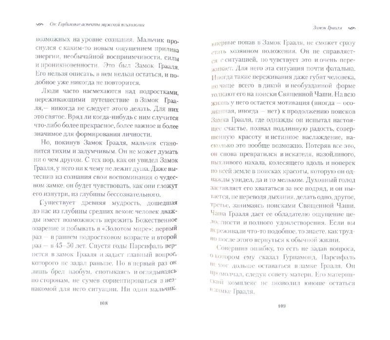 Иллюстрация 1 из 6 для ОН: Глубинные аспекты мужской психологии - Роберт Джонсон | Лабиринт - книги. Источник: Лабиринт