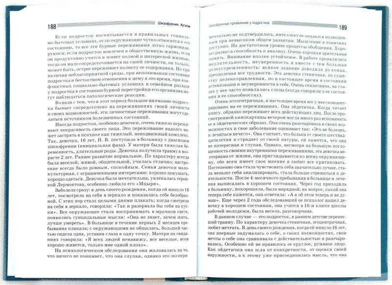 Иллюстрация 1 из 13 для Детская патопсихология. Хрестоматия | Лабиринт - книги. Источник: Лабиринт