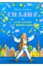 Сказки для детей и взрослых, Андрос Ника