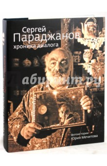 Сергей Параджанов. Хроника диалога