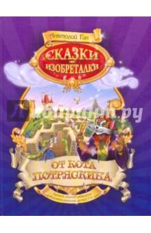 Купить Сказки-изобреталки от кота Потряскина, Вита-Пресс, Головоломки, игры, задания