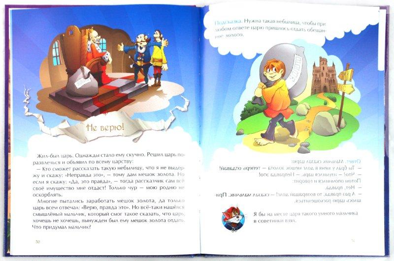 Иллюстрация 1 из 19 для Сказки-изобреталки от кота Потряскина - Анатолий Гин | Лабиринт - книги. Источник: Лабиринт