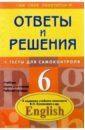 Литвинов Павел Петрович Английский язык: 6 класс. Подробный разбор заданий из уч. компл. В. П. Кузовлев