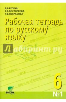 Русский язык. 6 класс. Рабочая тетрадь №1. ФГОС математика 6 класс рабочая тетрадь 1 фгос
