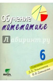 Обучение математике. 6 класс: Пособие для учителя (Система Д.Б. Эльконина - В.В. Давыдова)