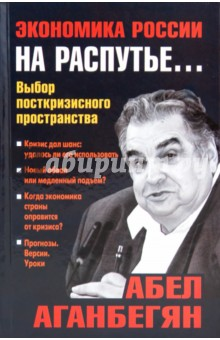 Экономика России на распутье... Выбор посткризисного пространства