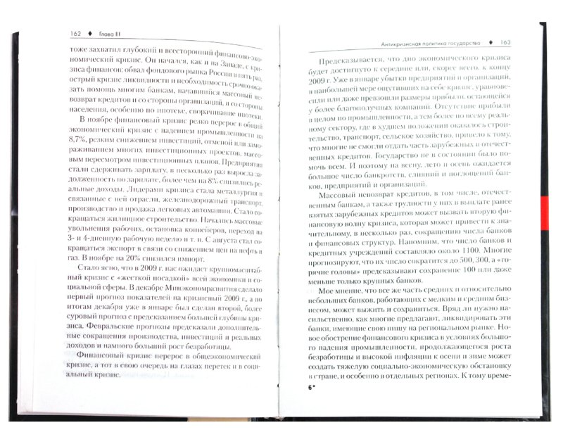 Иллюстрация 1 из 10 для Экономика России на распутье... Выбор посткризисного пространства - Абель Аганбегян | Лабиринт - книги. Источник: Лабиринт