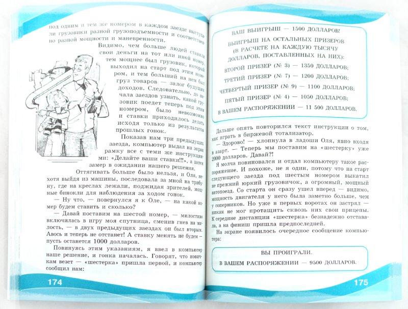 Иллюстрация 1 из 41 для Удивительные приключения в стране Экономика - Игорь Липсиц | Лабиринт - книги. Источник: Лабиринт