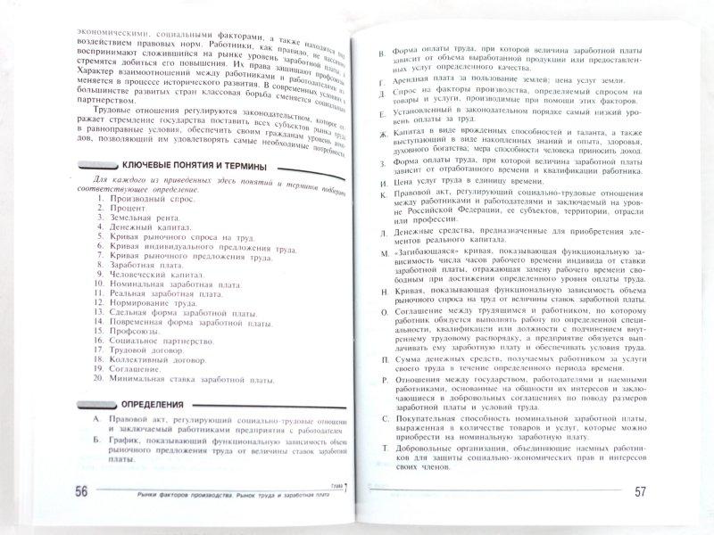 Решебник практикум экономика 10 класс иванов