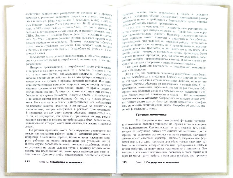 Иллюстрация 1 из 21 для Экономика. Учебник для 10, 11 классов общеобразовательных учреждений - Владимир Автономов | Лабиринт - книги. Источник: Лабиринт
