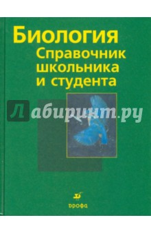Биология: Справочник школьника и студента