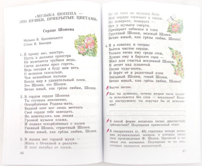 Иллюстрация 1 из 9 для Музыка. 4 класс: рабочая тетрадь - Алеев, Кичак | Лабиринт - книги. Источник: Лабиринт