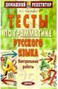 Тесты по грамматике русского языка: Контрольные работы