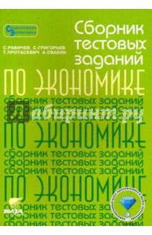 Сборник тестовых заданий по экономике. 8-11 классы