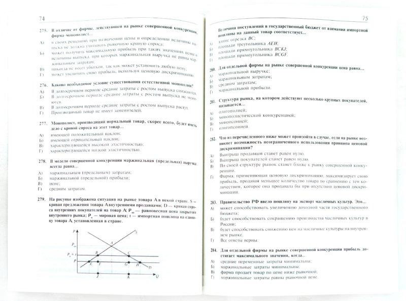 экономика издание решебник равичев 2-е современная