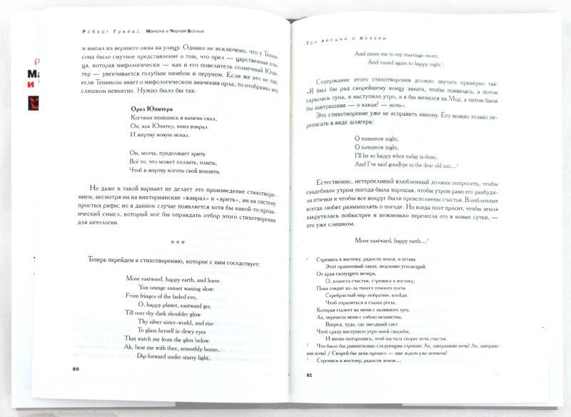 Иллюстрация 1 из 27 для Мамона и Черная Богиня - Роберт Грейвс | Лабиринт - книги. Источник: Лабиринт