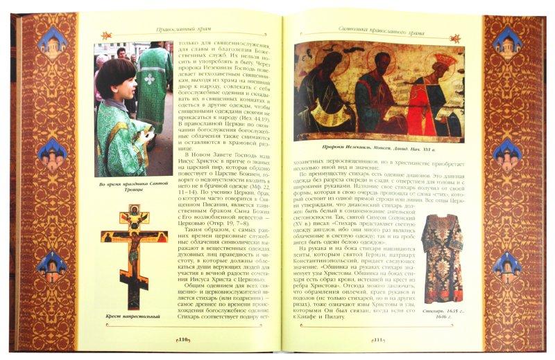 Иллюстрация 1 из 8 для Православный храм - Казакевич, Тростникова | Лабиринт - книги. Источник: Лабиринт