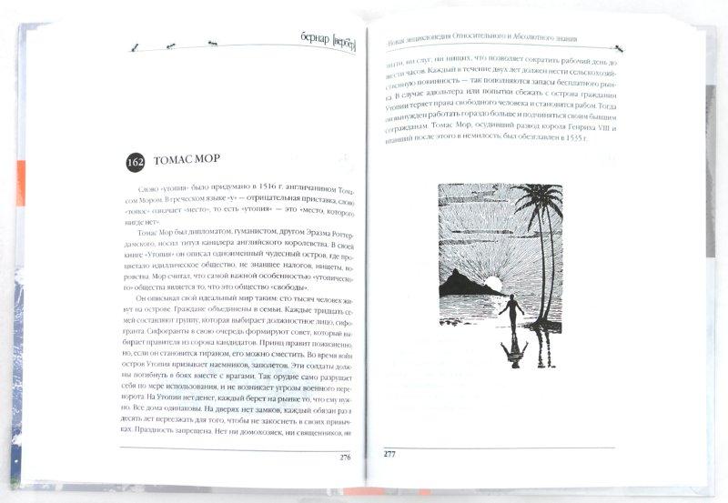 Иллюстрация 1 из 22 для Новая энциклопедия Относительного и Абсолютного знания - Бернар Вербер   Лабиринт - книги. Источник: Лабиринт