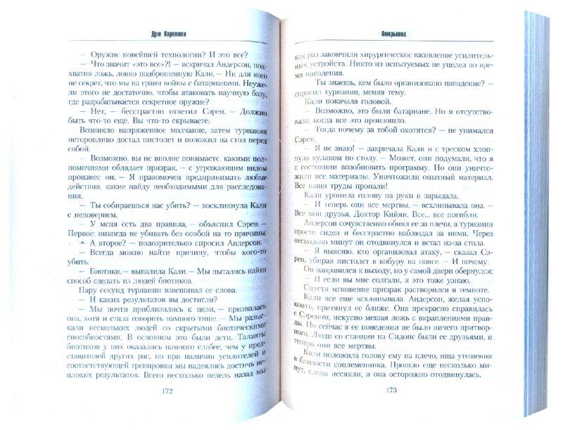 Иллюстрация 1 из 6 для Открытие - Дрю Карпишин | Лабиринт - книги. Источник: Лабиринт