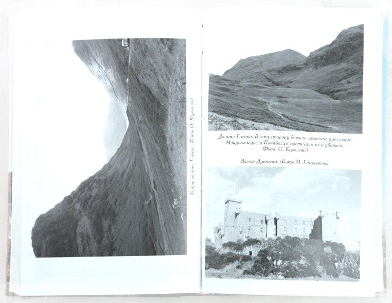 Иллюстрация 1 из 23 для Шотландские замки. От Эдинбурга до Инвернесса - Генри Мортон | Лабиринт - книги. Источник: Лабиринт