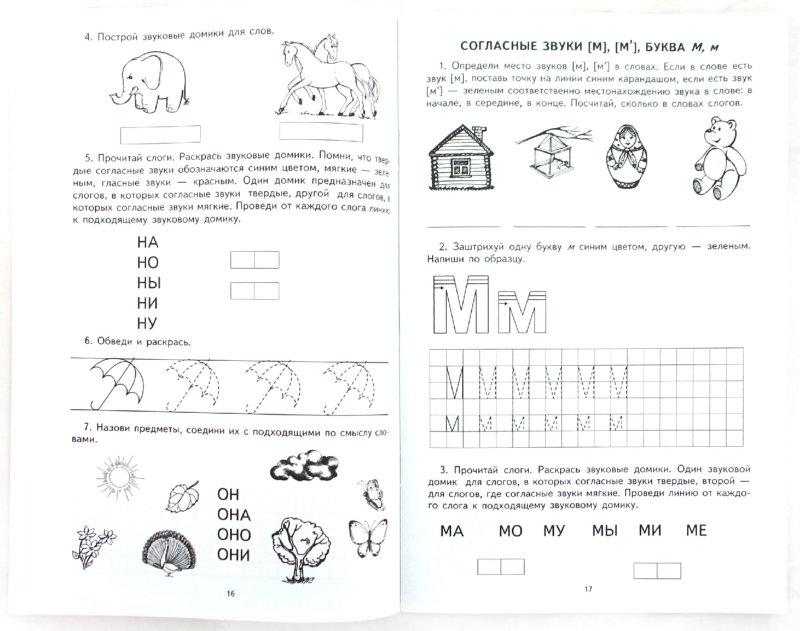 Иллюстрация 1 из 16 для Я учу звуки и буквы. Рабочая тетрадь для детей 5-7 | Лабиринт - книги. Источник: Лабиринт