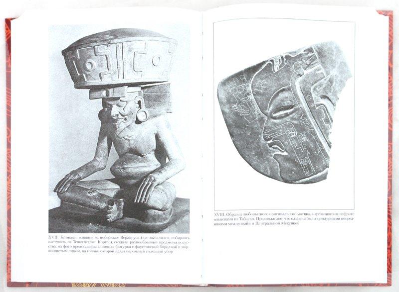 Иллюстрация 1 из 32 для Ацтеки, майя, инки. Великие царства древней Америки - Виктор Хаген | Лабиринт - книги. Источник: Лабиринт