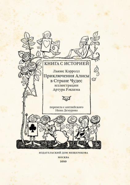 Иллюстрация 1 из 46 для Приключения Алисы в Стране Чудес - Льюис Кэрролл | Лабиринт - книги. Источник: Лабиринт