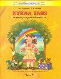 Кукла Таня. Пособие для общеэстетического развития детей 2-3 лет